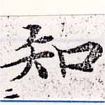 HNG033-0840