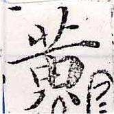 HNG033-1044