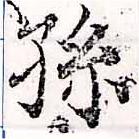 HNG033-1059b