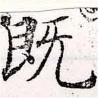 HNG033-1074b