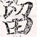 HNG033-1083a