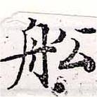 HNG033-1092a