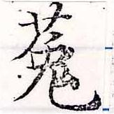 HNG033-1093b