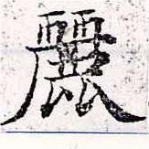 HNG033-1109a