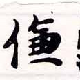 HNG034-0019