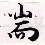 HNG034-0068