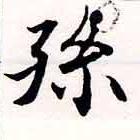 HNG034-0093