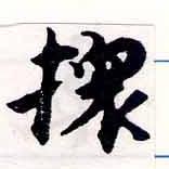 HNG034-0167