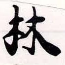 HNG034-0192