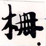 HNG034-0195