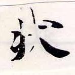 HNG034-0246