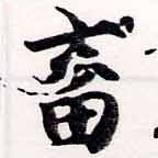 HNG034-0256