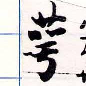 HNG034-0321