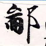 HNG034-0367