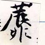 HNG034-0388