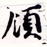HNG034-0393