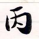HNG034-0415