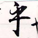 HNG034-0423