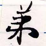 HNG034-0646