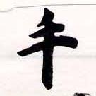 HNG034-0683