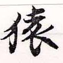 HNG034-0797