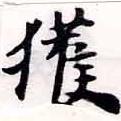 HNG034-0799