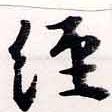 HNG034-0858