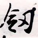 HNG034-1052a