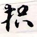 HNG034-1061