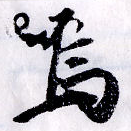 HNG034-1092