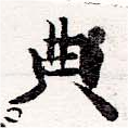HNG036-0029
