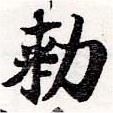 HNG036-0042