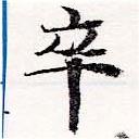 HNG036-0049