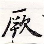 HNG036-0053