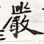 HNG036-0073