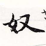 HNG036-0083
