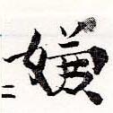 HNG036-0090