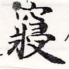 HNG036-0099