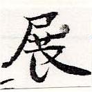 HNG036-0107
