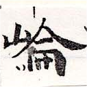 HNG036-0111