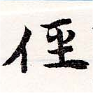 HNG036-0130