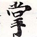 HNG036-0162