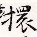 HNG036-0169