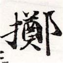 HNG036-0172