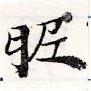 HNG036-0182