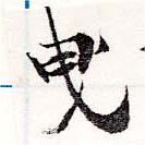 HNG036-0184