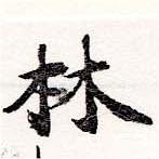 HNG036-0193