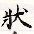 HNG036-0245