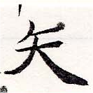 HNG036-0272