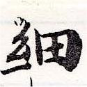 HNG036-0299